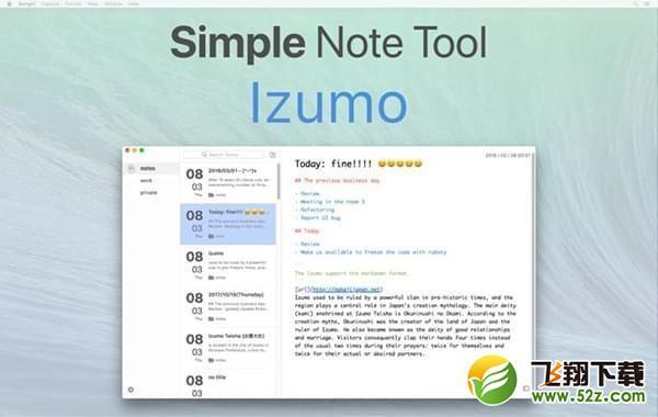 IzumoMac版V1.0.4下载