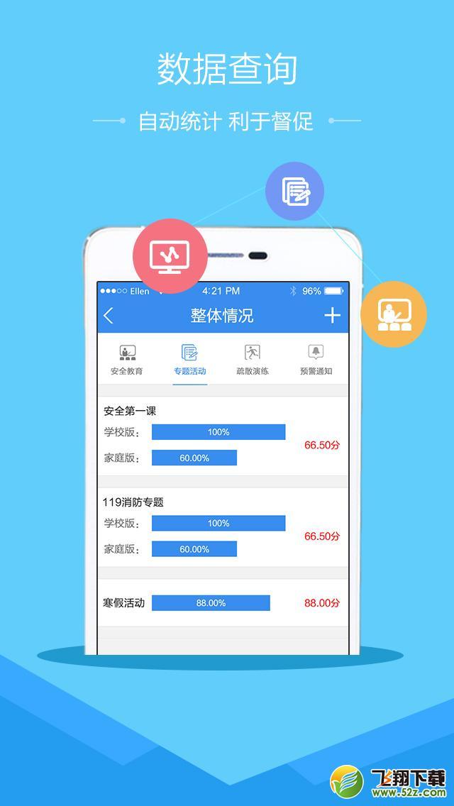 济宁安全教育平台V1.1.6安卓版