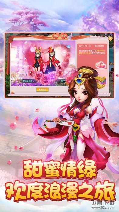 少年萌侠传V1.0 电脑版_52z.com