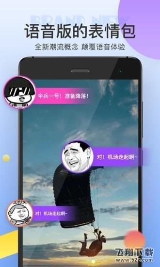 猩猩语音包V1.1.0安卓版