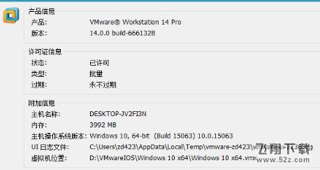 VMware Pro 14绿色免激活版下载