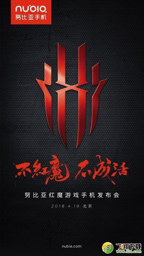 努比亚红魔游戏手机发布会直播网址_努比亚红魔游戏手机发布会视频直播地址