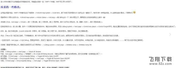 最终幻想15怎么开启开发者模式_最终幻想15开发者模式开启方法