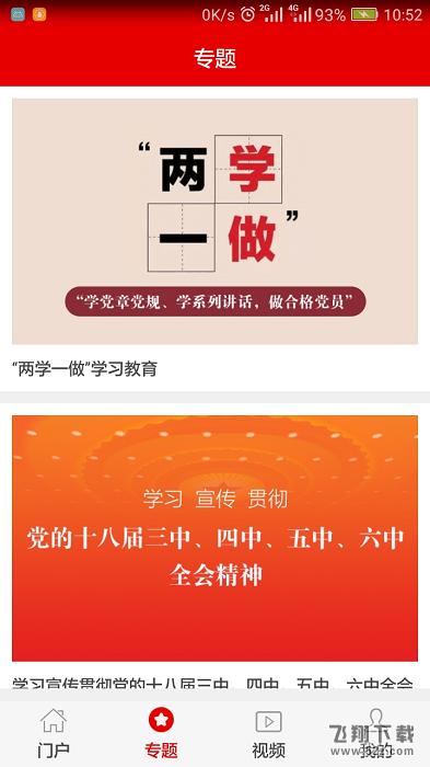 2018山东灯塔党建在线第六期答题脚本免费版