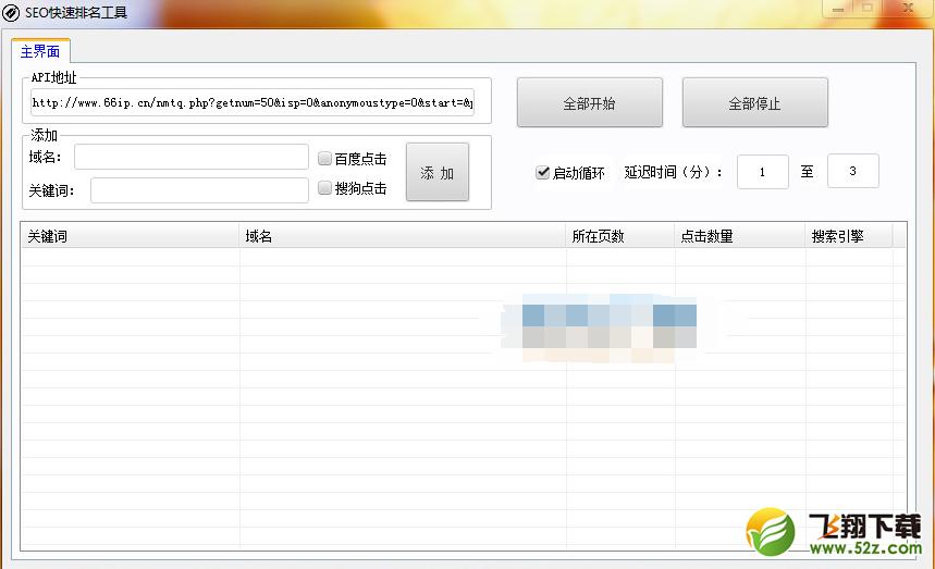 SEO必备快速排名工具V1.0绿色版下载