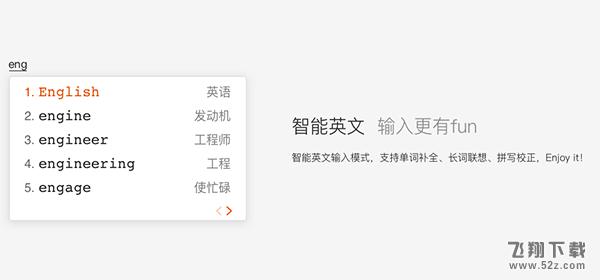 搜狗输入法V4.7.0.5698 Mac版_52z.com