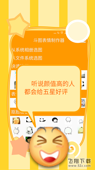 斗图表情制作器V7.0.1安卓版