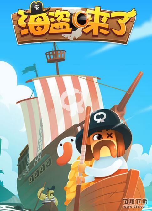 微信海盗来了怎么获得体力_微信海盗来了体力速刷攻略