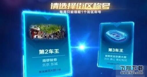 QQ飞车手游街区车王怎么不能玩 街区车王玩不了解决方法_52z.com