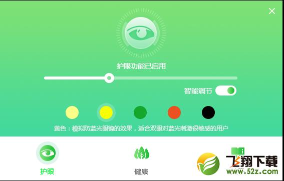护眼精灵 V1.0.425.1100 官方版