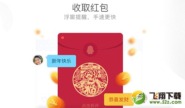 QQ mac官方版下载