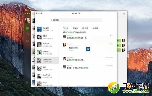 微信mac官方版