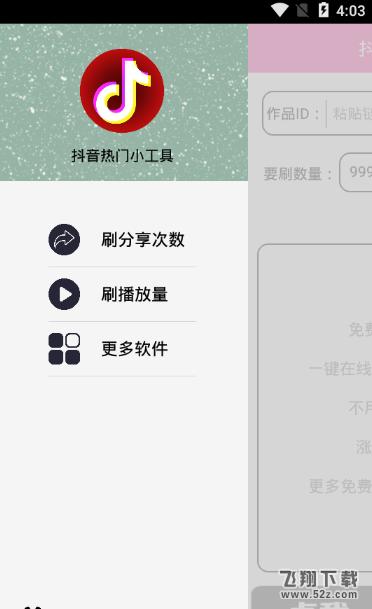 抖音热门小工具 V2.0 苹果版