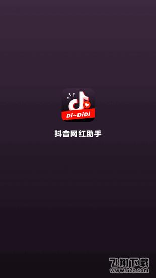 抖音网红助手 V1.0.0 安卓版