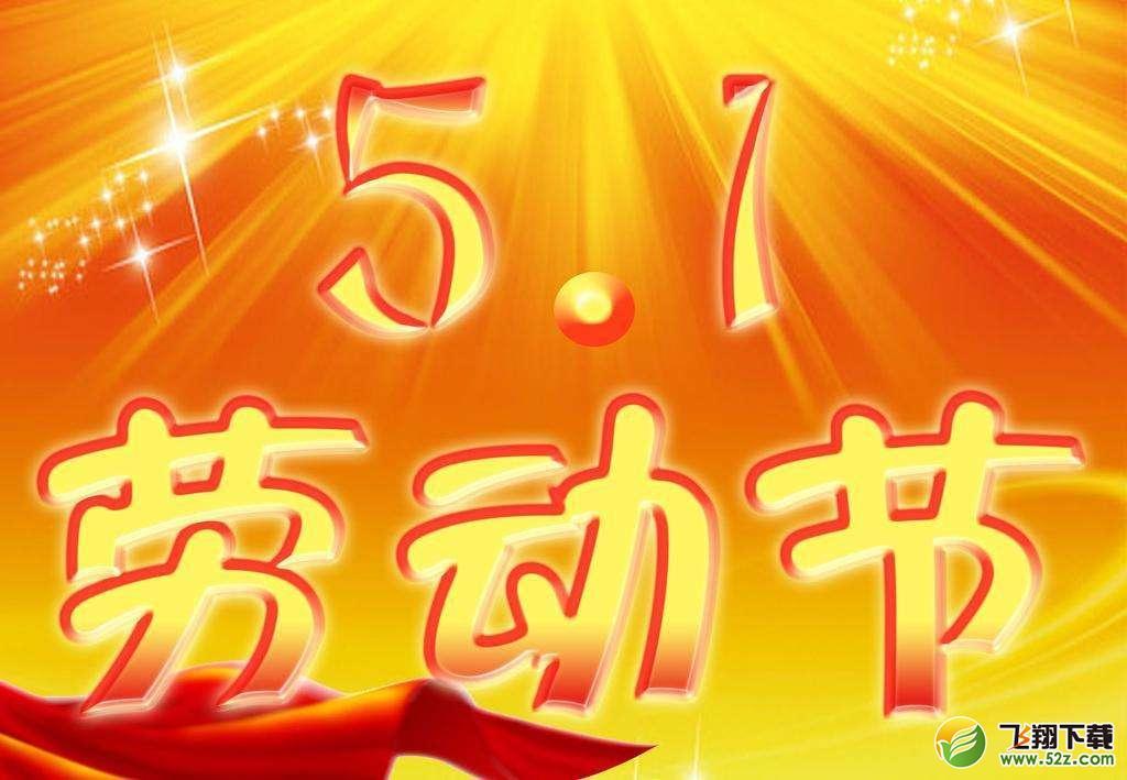 2018劳动节祝福语_51劳动节节短信大全_五一劳动节微信朋友圈空间说说祝福语汇总