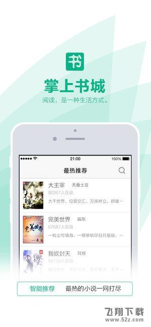 小说阅读器V3.0.0苹果版