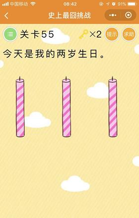 """微信《史上最囧挑战》""""今天是我两岁生日""""图文攻略"""