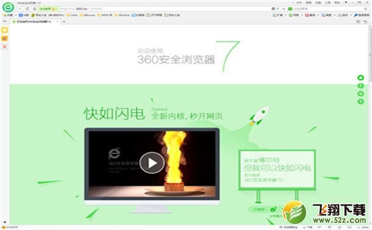 360安全浏览器V10.0.1043.0官方正式版