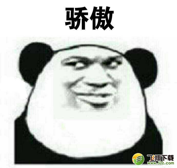 抖音骄傲突破天际表情包_52z.com