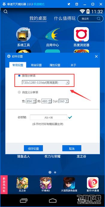 烈火如歌手游电脑版辅助安卓模拟器专属工具 V1.9.5 免费版