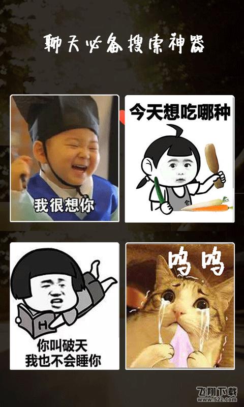 表情inV3.6安卓版