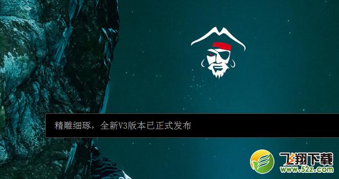 BTpirate(BT海盗)最新版