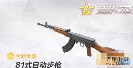 荒野行动81式自动步枪怎么样 81式自动步枪属性介绍