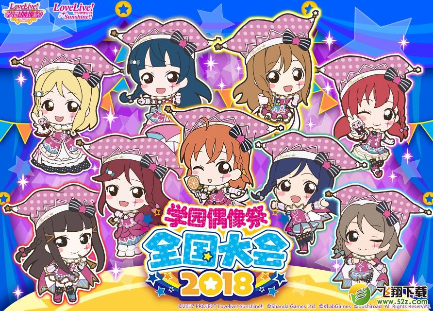 《Love Live! 学园偶像祭》2018全国大会地区复赛(北京)纪念活动