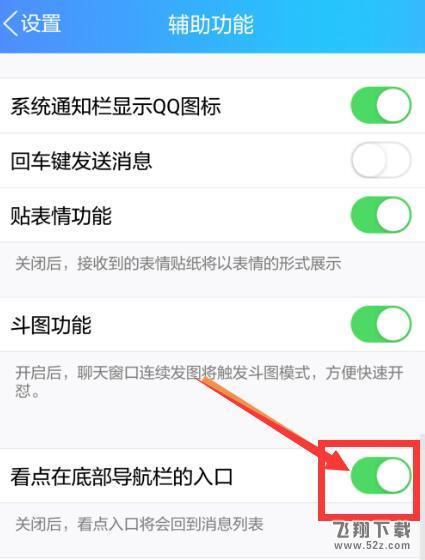 qq看点怎么关闭_手机qq看点功能关闭方法