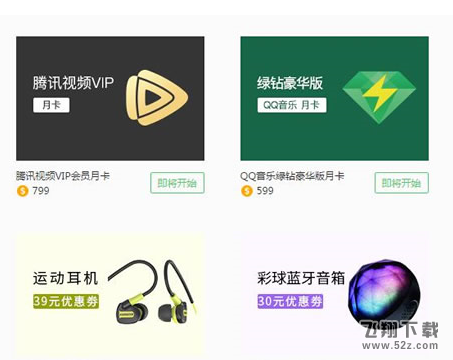 QQ浏览器怎么领取腾讯视频会员_QQ浏览器领取腾讯视频会员方法教程