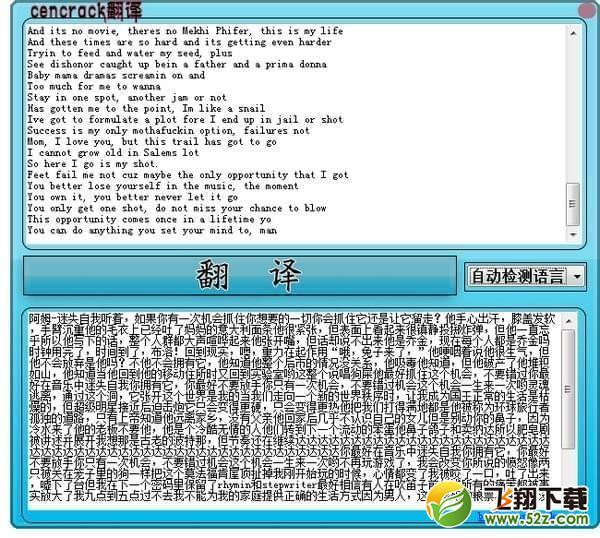 CenCrack翻译绿色版