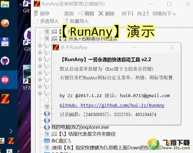 RunAny绿色版