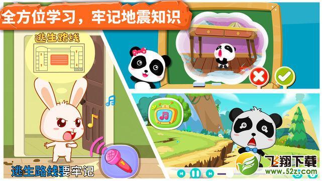 旨在通过动画片,儿歌,知识问答,情境模拟游戏的方式,提高宝宝对地震的
