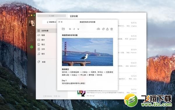 微信V2.3.13 Mac版