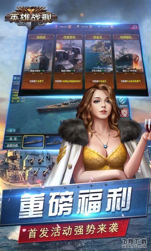 英雄战舰 V1.0.0 变态版