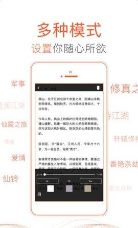 魔魔阅读V1.0 苹果版