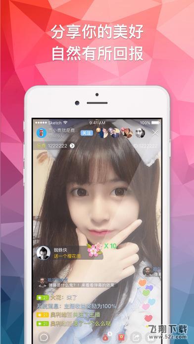 小师妹直播iPhone/iPad下载V1.0