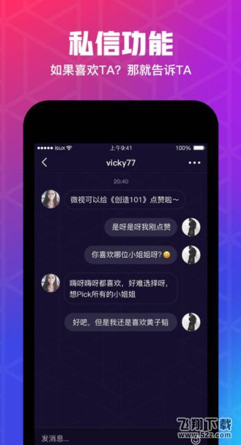 微视短视频V1.0 安卓版
