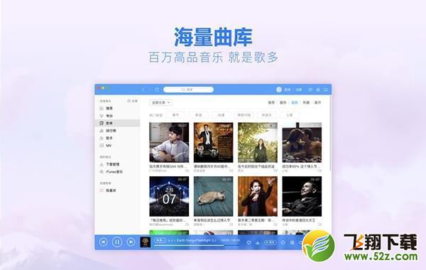 酷狗音乐2018最新Mac版