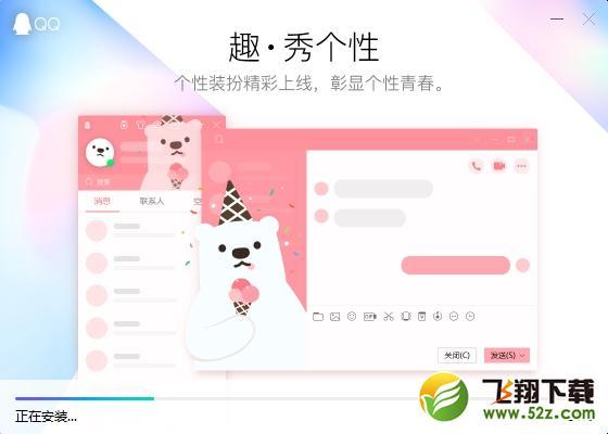腾讯QQ最新v9.0.3.23719官方版