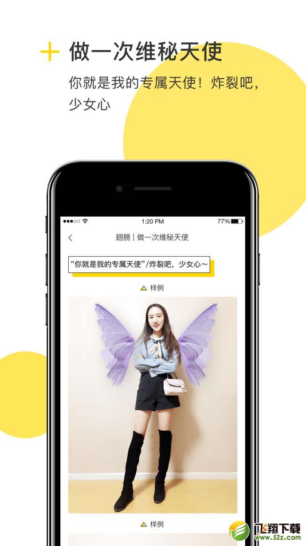 么么照V1.3.4iPhone版