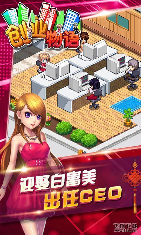 创业物语h5小游戏手机版