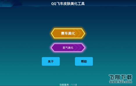 QQ飞车皮肤美化V1.0安卓版
