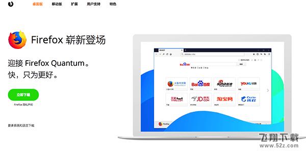 火狐浏览器Mac版