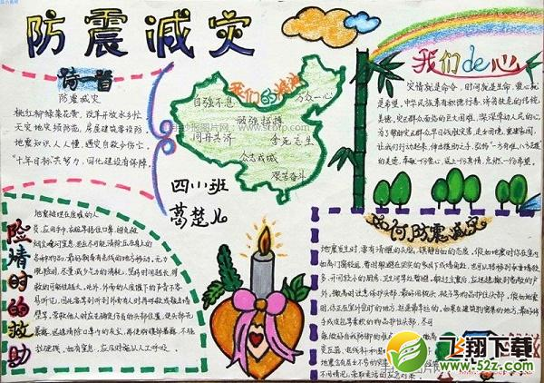 2018纪念汶川地震十周年手抄报图片大全