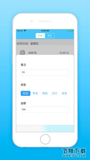 038计划平台V1.0安卓版