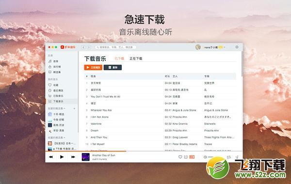 虾米音乐V3.1.3官方版