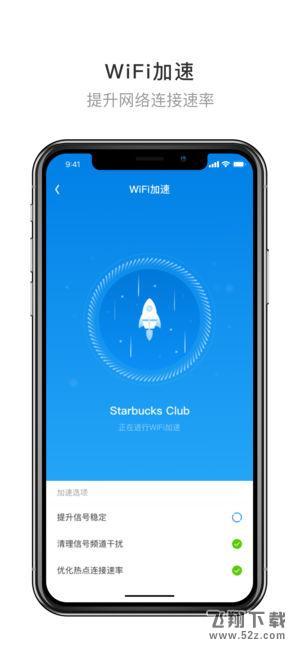 WiFi万能钥匙iOS版免费下载 WiFi万能钥匙苹果版官方下载V4.8.9