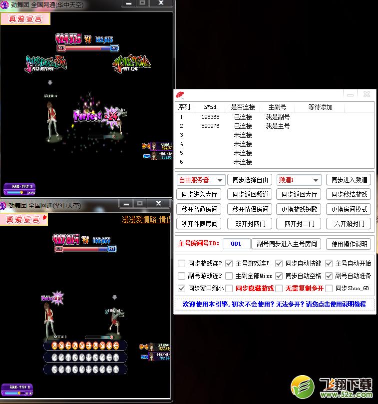 劲舞源源官方避免费辅弼 V13.0.0.0 正式版