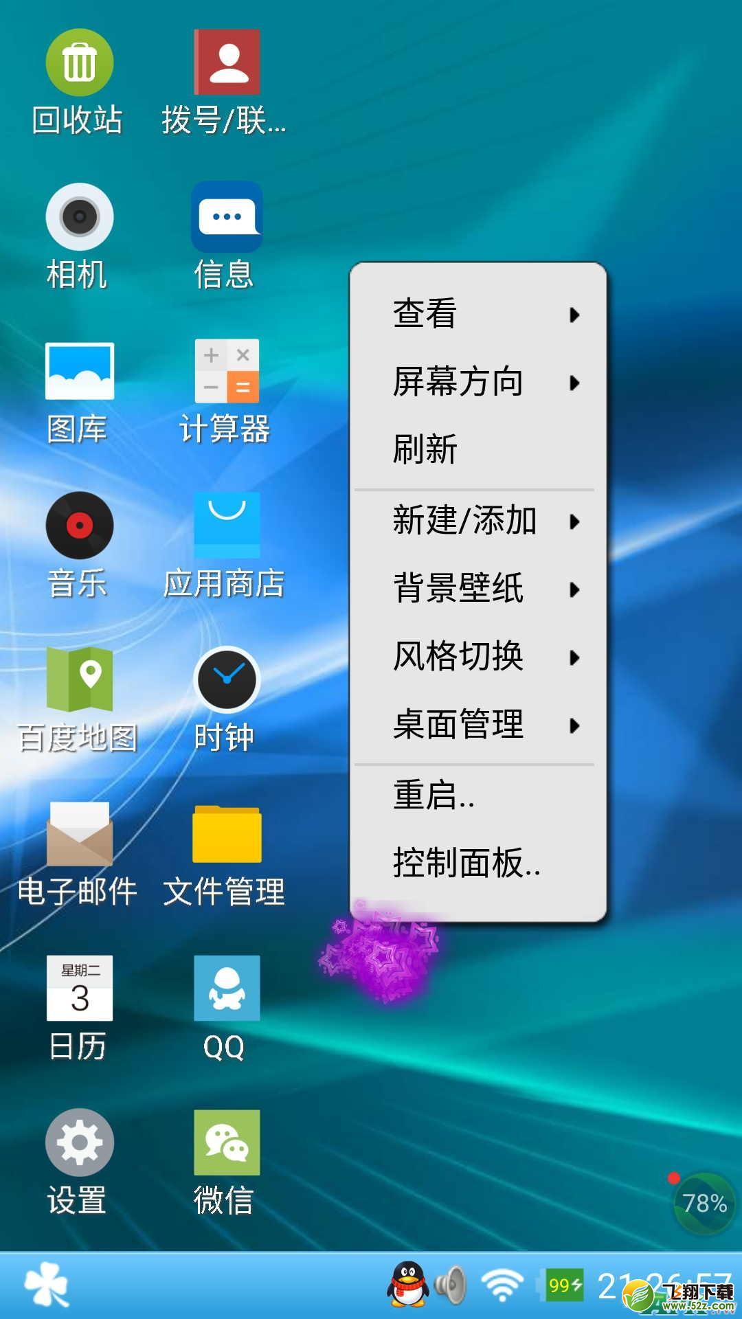 装酷神器Android vista V20180701 安卓版